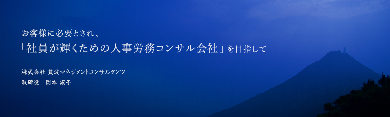 お客様に必要とされ、社員が輝く日本一の人事労務コンサルの会社を目指して